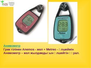 Анемометр Грек тілінен Anemos - жел + Metreo - өлшеймін Анемометр – жел жылда