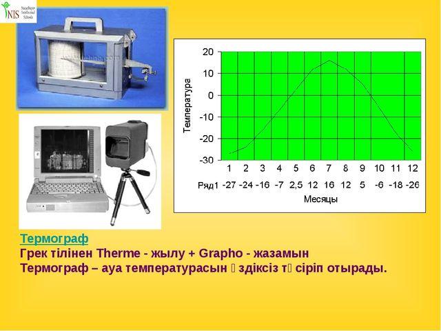 Термограф Грек тілінен Therme - жылу + Grapho - жазамын Термограф – ауа темпе...