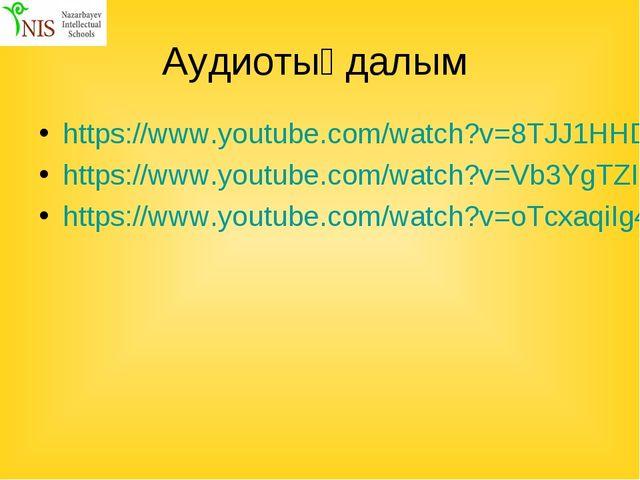 Аудиотыңдалым https://www.youtube.com/watch?v=8TJJ1HHDJCg https://www.youtube...