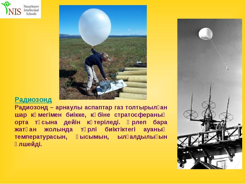 Радиозонд Радиозонд – арнаулы аспаптар газ толтырылған шар көмегімен биікке,...
