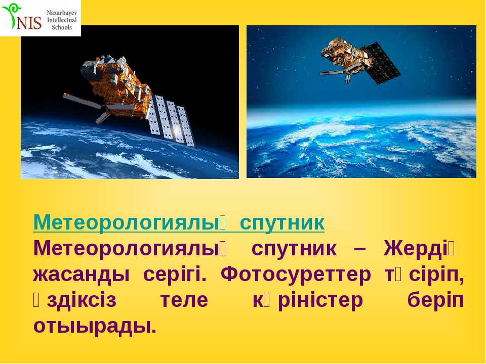 Метеорологиялық спутник Метеорологиялық спутник – Жердің жасанды серігі. Фото...