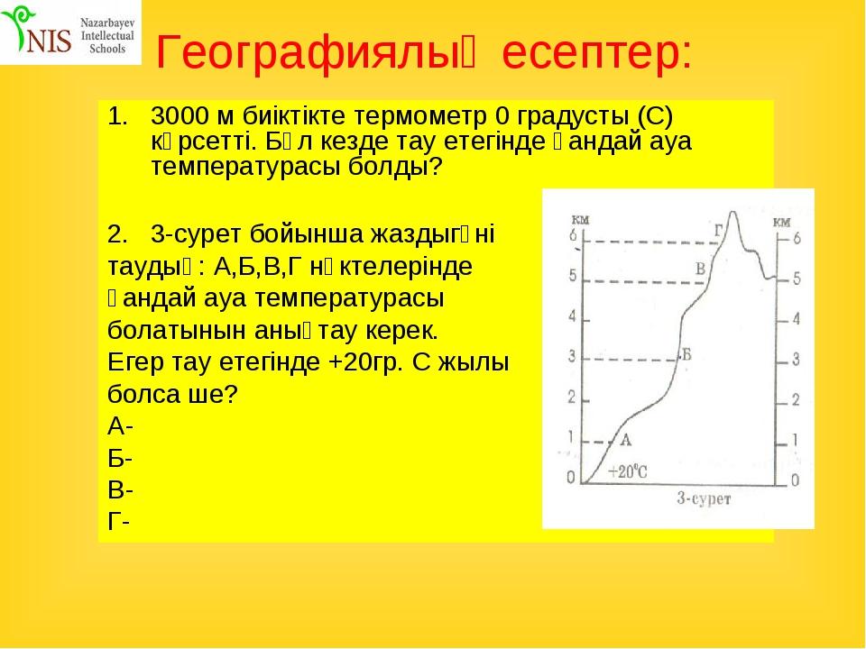 Географиялық есептер: 3000 м биіктікте термометр 0 градусты (С) көрсетті. Бұл...
