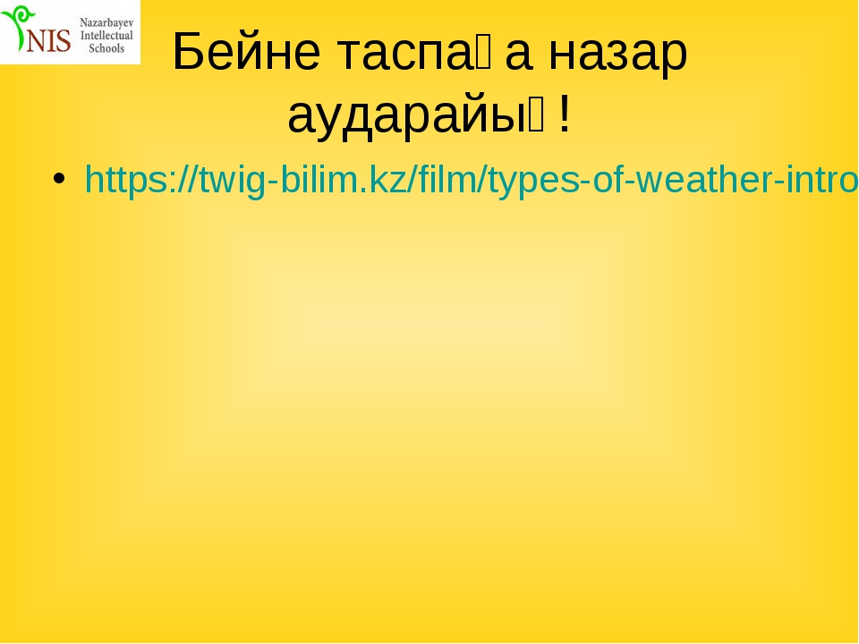 Бейне таспаға назар аударайық! https://twig-bilim.kz/film/types-of-weather-in...