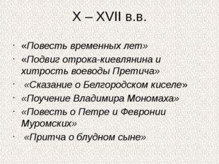X – XVII в.в. «Повесть временных лет» «Подвиг отрока-киевлянина и хитрость во