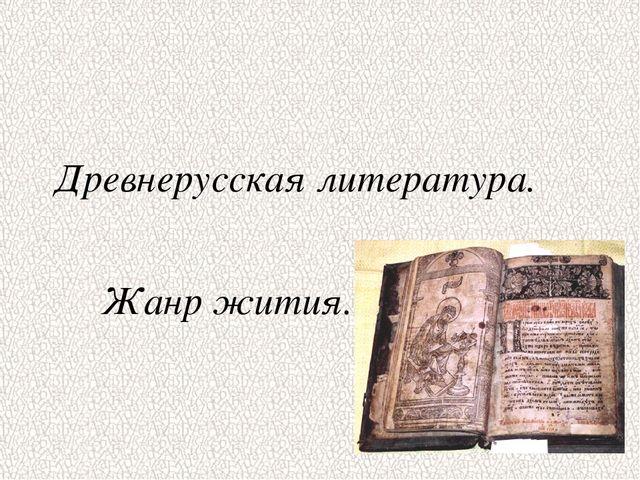 Древнерусская литература. Жанр жития.