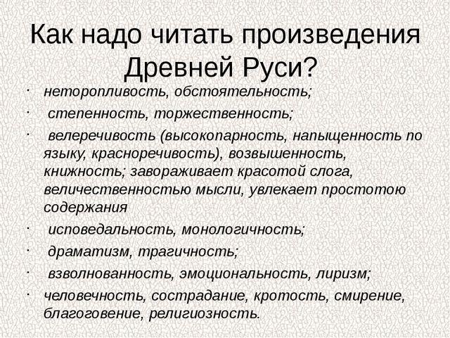 Как надо читать произведения Древней Руси? неторопливость, обстоятельность; с...