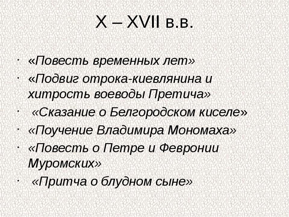 X – XVII в.в. «Повесть временных лет» «Подвиг отрока-киевлянина и хитрость во...