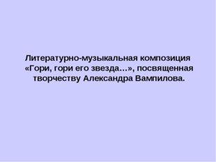 Литературно-музыкальная композиция «Гори, гори его звезда…», посвященная твор