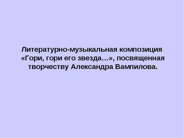 Литературно-музыкальная композиция «Гори, гори его звезда…», посвященная твор...