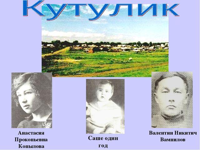 Валентин Никитич Вампилов Саше один год Анастасия Прокопьевна Копылова