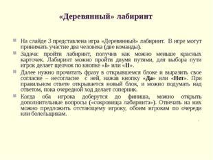 «Деревянный» лабиринт На слайде 3 представлена игра «Деревянный» лабиринт. В