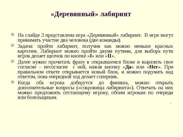 «Деревянный» лабиринт На слайде 3 представлена игра «Деревянный» лабиринт. В...