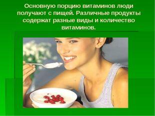 Основную порцию витаминов люди получают с пищей. Различные продукты содержат