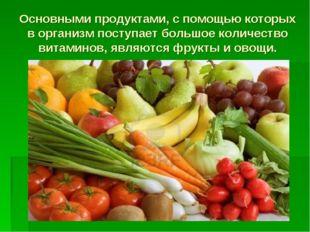 Основными продуктами, с помощью которых в организм поступает большое количест