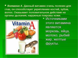 • Витамин А. Данный витамин очень полезен для глаз, он способствует укреплени