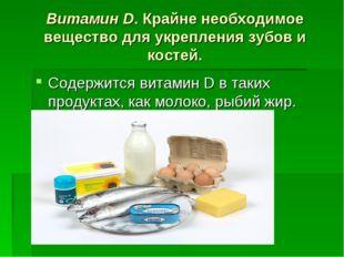 Витамин D. Крайне необходимое вещество для укрепления зубов и костей. Содержи