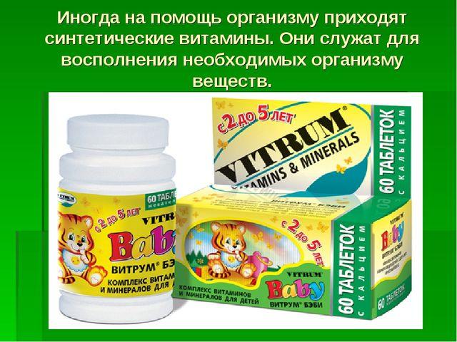 Иногда на помощь организму приходят синтетические витамины. Они служат для во...