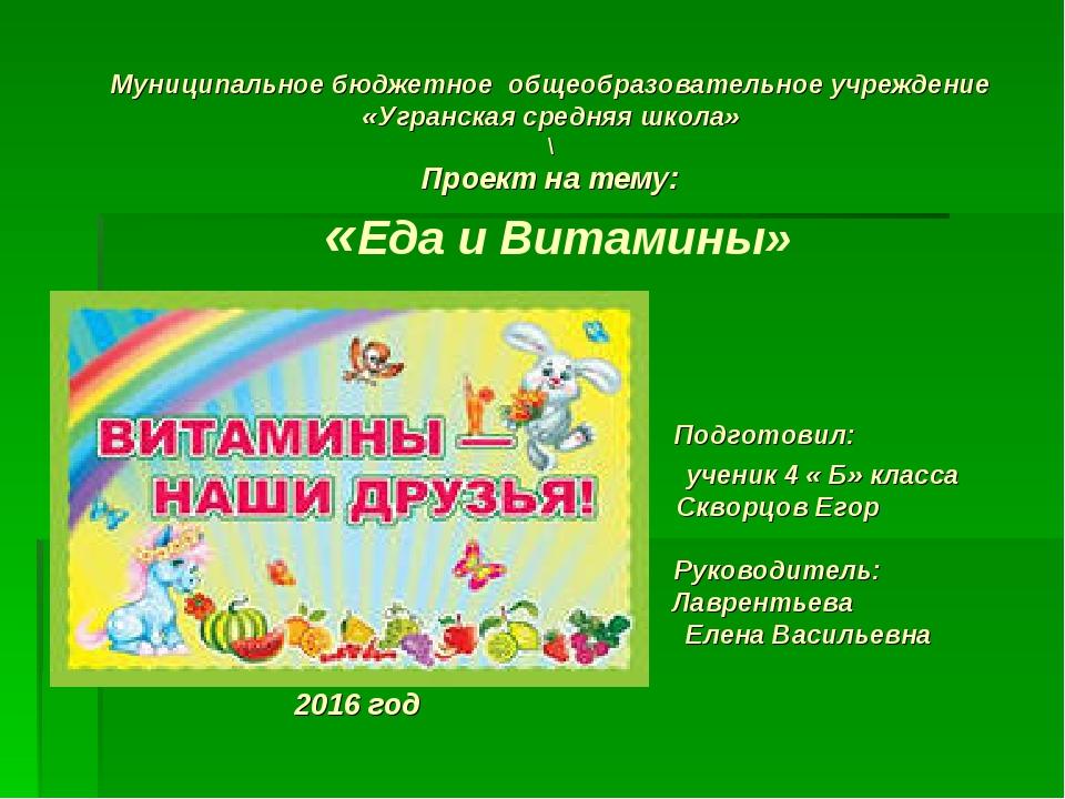Муниципальное бюджетное общеобразовательное учреждение «Угранская средняя шк...