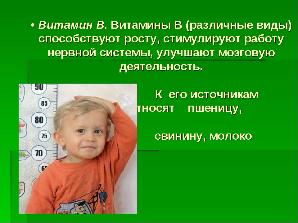 • Витамин В. Витамины В (различные виды) способствуют росту, стимулируют рабо...