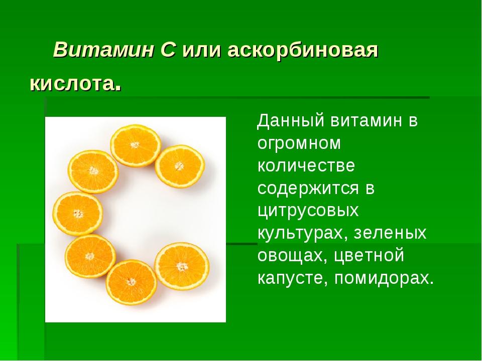Витамин С или аскорбиновая кислота. Данный витамин в огромном количестве сод...