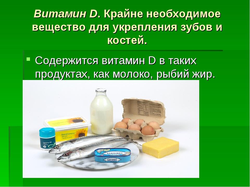 Витамин D. Крайне необходимое вещество для укрепления зубов и костей. Содержи...