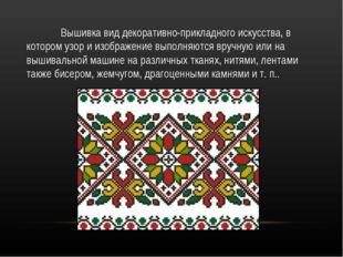 Вышивка вид декоративно-прикладного искусства, в котором узор и изображение