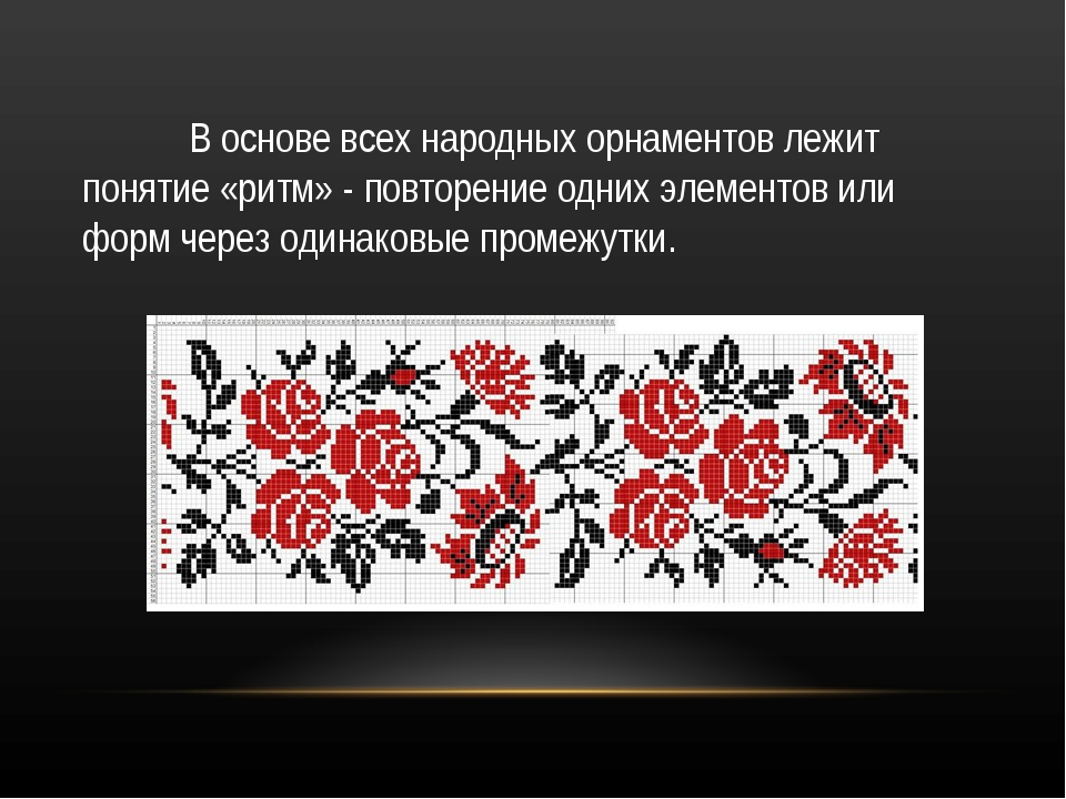 В основе всех народных орнаментов лежит понятие «ритм» - повторение одних эл...