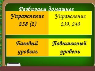 Разбираем домашнее задание: Упражнение 238 (2)Упражнение 239, 240 Базовый у