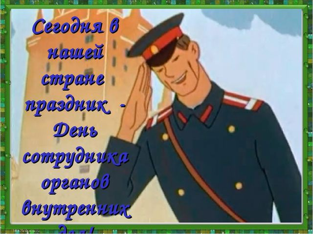 Сегодня в нашей стране праздник - День сотрудника органов внутренних дел!