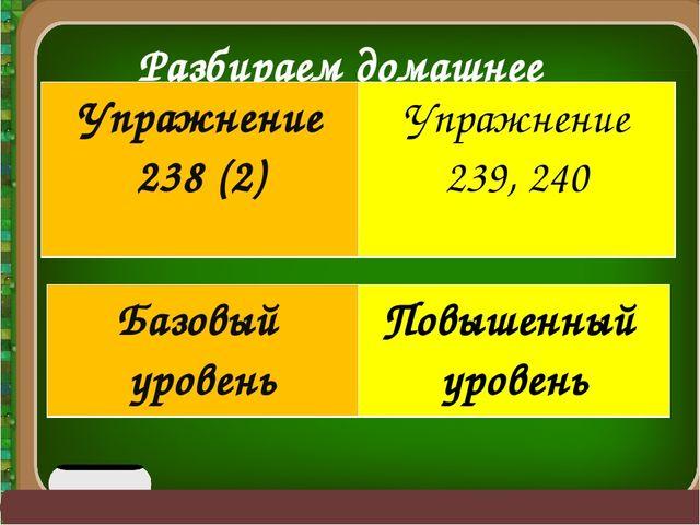 Разбираем домашнее задание: Упражнение 238 (2)Упражнение 239, 240 Базовый у...