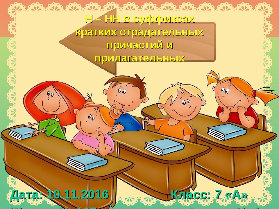 Н – НН в суффиксах кратких страдательных причастий и прилагательных Дата: 10....