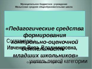 Составитель: Ивченко Вера Владимировна, учитель первой категории Муниципальн