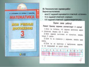 III.Технология оценки работ Верное выполнение всех12 заданий оценивается отме