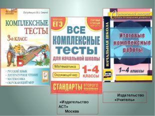 «Издательство АСТ» Москва Издательство «Учитель»
