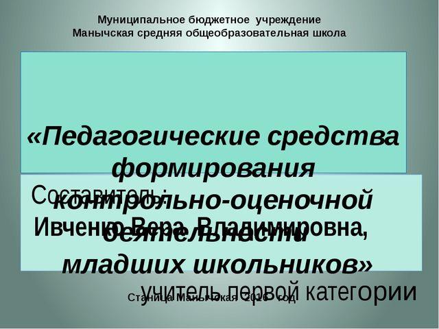 Составитель: Ивченко Вера Владимировна, учитель первой категории Муниципальн...