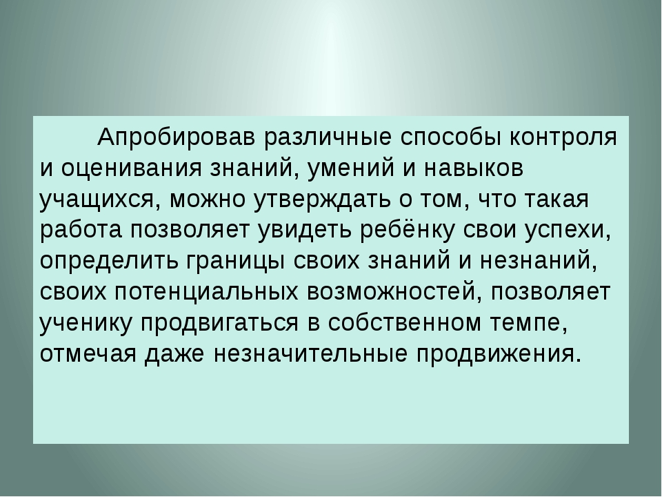IV. Заключение Апробировав различные способы контроля и оценивания знаний, у...