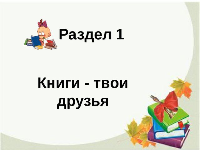 Раздел 1 Книги - твои друзья