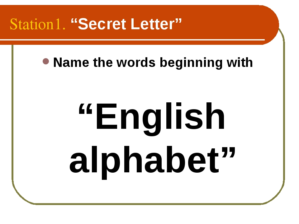"""Station1. """"Secret Letter"""" Name the words beginning with """"English alphabet"""""""