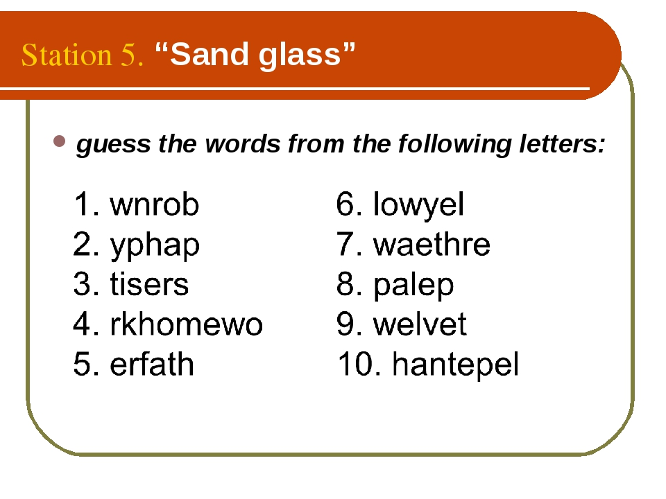 """Station 5. """"Sand glass"""" guess the words from the following letters:"""