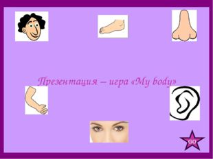 Презентация – игра «My body» GO