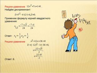 Решим уравнение . Найдём дискриминант: Применим формулу корней квадратного ур