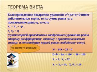 Если приведенное квадратное уравнение x2+px+q=0 имеет действительные корни, т