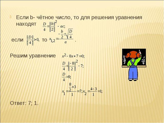 Если b- чётное число, то для решения уравнения находят если то . Решим уравне...