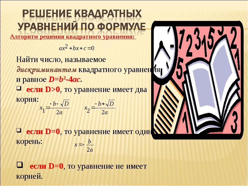 Алгоритм решения квадратного уравнения: Найти число, называемое дискриминанто...