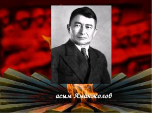 Қасым Аманжолов