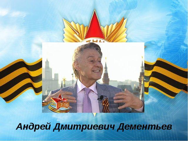 Андрей Дмитриевич Дементьев