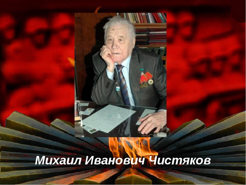 Михаил Иванович Чистяков