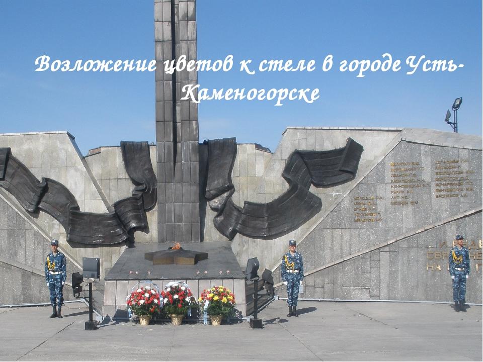 Возложение цветов к стеле в городе Усть-Каменогорске
