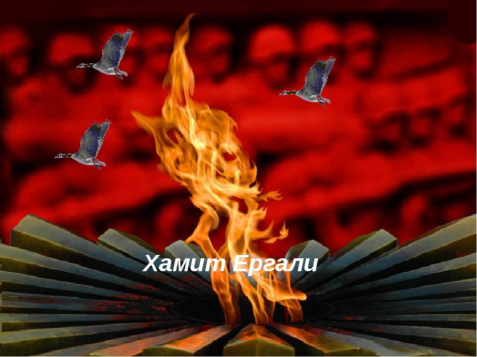 Хамит Ергали