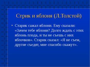 Стрик и яблоня (Л.Толстой) Старик сажал яблони. Ему сказали: «Зачем тебе ябло